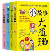 全4册小故事大道理全集小学生青少年励志成长故事校园文学课外阅读书籍