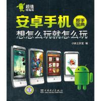 安卓手机新手宝典:想怎么玩就怎么玩 小柴工作室 9787512328648 中国电力出版社