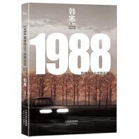 1988―我想和这个世界谈谈 韩寒作品青春文学小说散文随笔杂文集搭配韩寒的书籍全套和喜欢的一切在一起我所理解的生活畅销