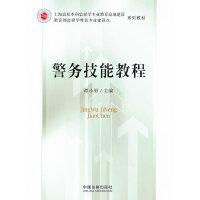 警务技能教程――上海高校本科监狱学专业教育高地建设 教育部监狱学特色专业建设系列