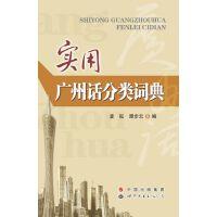实用广州话分类词典