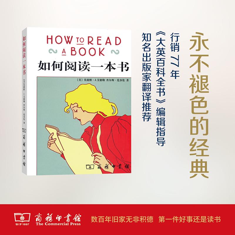 """如何阅读一本书 中国出版集团""""中版好书榜"""""""