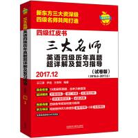 三大名师英语四级历年真题超详解及复习指导(2017.12)(试卷版)