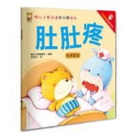 暖心小熊双语好习惯绘本-肚肚疼