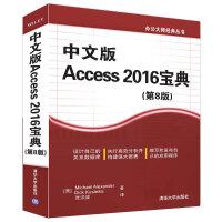 中文版Access 2016宝典(第8版)