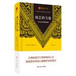 瑜伽文库[19]:观念的力量 知识社会的瑜伽教育