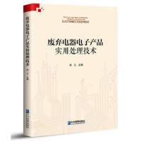 废弃电器电子产品实用处理技术 凌江 9787516416204 企业管理出版社