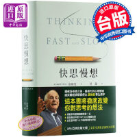 【中商原版】快思慢想 �_版(思考,快�c慢)/Thinking Fast and Slow/康�{曼