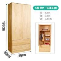 全实木衣柜简约现代定制2门3门组合卧室大衣柜松木衣橱木质 C款 原木(无漆无油) 2门 组装