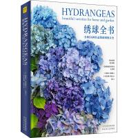 绣球全书 全球54种名品绣球图鉴大全 天津人民出版社