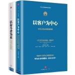 以客户为中心+以奋斗者为本(华为管理精髓系列,2册)