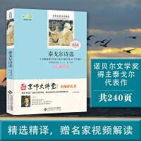 泰戈尔诗选 京师大讲堂名师讲名著视频版(河南省高级教师刘英平主讲)