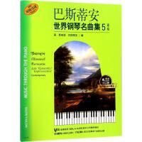 巴斯蒂安世界钢琴名曲集:5:高级