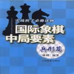 国际象棋中局要素――兵形篇