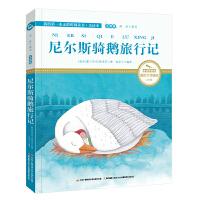 尼尔斯骑鹅旅行记 彩绘注音 国际插画家倾情创作 中国播音主持金话筒奖得主全书朗读(有声)