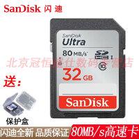 【送保护盒】闪迪 SD卡 32G Class10 80MB/s 高速卡 SDHC型 闪存卡 16GB 相机内存卡 数码