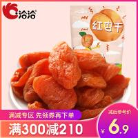 【满300减210】洽洽红杏干100g 恰恰特产蜜饯果脯水果干红杏干休闲零食小吃100g