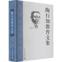 陶行知教育文集 四川教育出版社