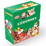 0-3岁婴儿经典图画书(社交认知、情商启蒙、传统文化)