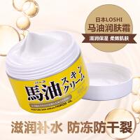 Loshi北海道马油霜保湿滋润220g