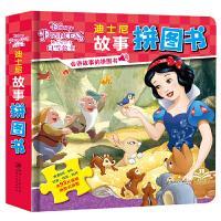 白雪公主故事书拼图绘本儿童3-6周岁幼儿园益智游戏畅销书迪士尼大电影经典人物和漫画场景亲子读物引导孩子观察发现动脑童书