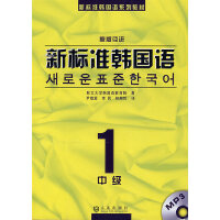新标准韩国语 中级1(附光盘)