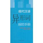 现代汉语规范手册・现代汉语异形词规范手册
