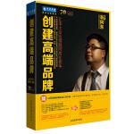 创建高端品牌:让本土企业摆脱同质化竞争            外盒包装+内置精美卡书(容纳7DVD,时长约420分钟)+64页品牌运营实用工具手册