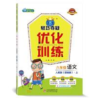 1+1轻巧夺冠 优化训练:六年级语文(上)・人教版(2020秋)