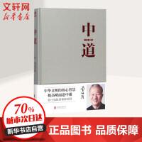 中道 北京联合出版有限责任公司