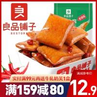 良品铺子鱼豆腐170g*1袋香辣味豆干麻辣休闲零食小吃辣条味小包装