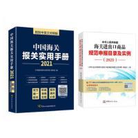 正版 2021新版中国海关报关实用手册+2021年中华人民共和国商品规范申报目录及实例 商务出版社