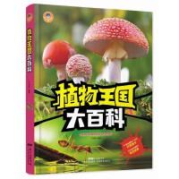 植物王国大百科(小小达尔文)