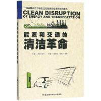 能源和交通的清洁革命 湖南科学技术出版社
