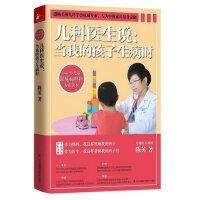 儿科医生说当我的孩子生病时 陈英0到6岁儿童常见病防治 育儿百科全书 不生病的智慧 新生婴幼儿护理书籍