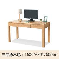 白橡木书桌1.2米纯实木学习桌1米电脑桌办公桌子简约 否