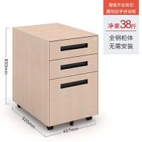 办公资料文件柜活动三抽屉移动铁皮储物带锁办公室矮柜收纳小柜子 樱桃木纹 (钢制) 0.8mm