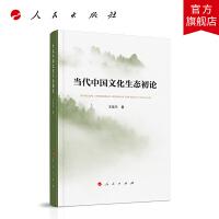 当代中国文化生态初论 人民出版社