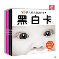 婴儿视觉激发闪卡全套4册 初生婴儿早教卡 婴儿黑白卡早教卡片彩色闪卡视觉激发0-1-3岁宝宝启蒙认知图片书 视觉激发卡
