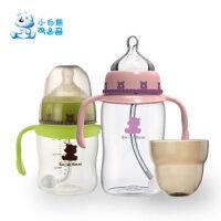 小白熊宝宝奶瓶 婴儿宽口手把吸管PP奶瓶 宝宝塑料防摔带把手奶瓶