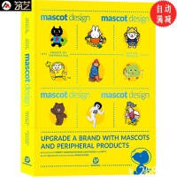 mascot design英文版 吉祥物设计与创作 大型活动城市组织机构卡通形象平面设计玩具设计 书