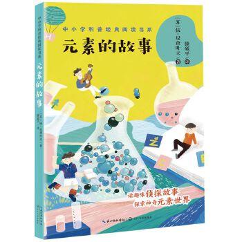 元素的故事 趣味化学故事,探索神奇元素世界;影响世界儿童的经典化学科普书,  美国、中国、俄罗斯、日本小学生都喜欢!