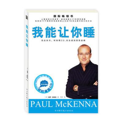 【二手旧书9成新】 我能让你睡 [英]保罗?麦肯纳 9787534139086 浙江科学技术出版社【经典图书,回顾过往,下单即发】