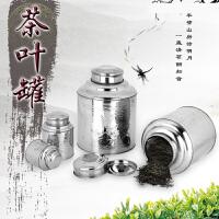 茶叶罐不锈钢大号茶叶包装铁盒家用便携迷你金属茶盒小密封罐茶罐s4m