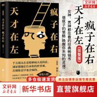 天才在左,疯子在右(完整版) 北京联合出版公司