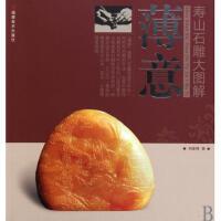 薄意/寿山石雕大图解