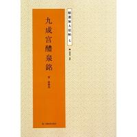 九成宫醴泉铭/精选放大法帖 (唐)欧阳询|主编:杨汉卿