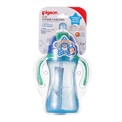 贝亲Pigeon双耳便携大容量吸管杯(冰爽薄荷蓝) 全场特惠