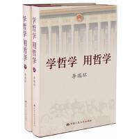 学哲学 用哲学:李瑞环著 (精装版 全两册) 9787300068565