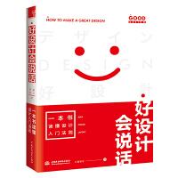 设计入门教程书 好设计会说话 一本书读懂设计入门法则 设计 配色版面图片字体图表等设计基础一本通 设计解剖课 正版